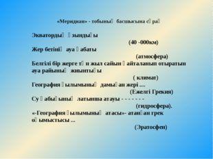 «Меридиан» - тобының басшысына сұрақ Экватордың ұзындығы (40-000км) Жер бет