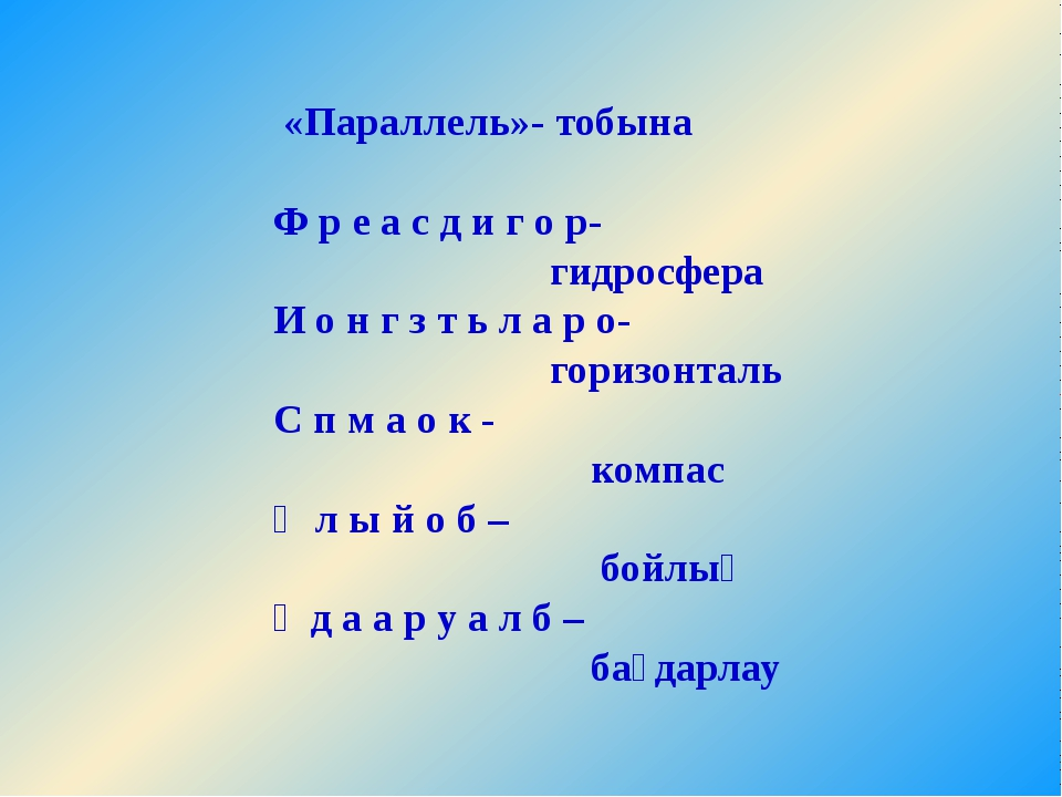 «Параллель»- тобына Ф р е а с д и г о р- гидросфера И о н г з т ь л а р о- г...
