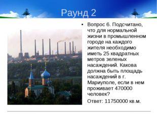 Раунд 2 Вопрос 6. Подсчитано, что для нормальной жизни в промышленном городе