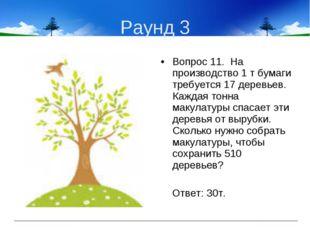 Раунд 3 Вопрос 11. На производство 1 т бумаги требуется 17 деревьев. Каждая т