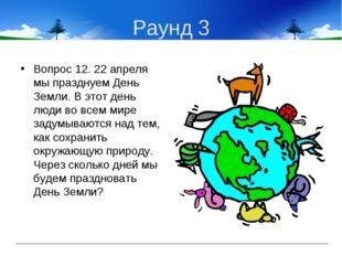 Раунд 3 Вопрос 12. 22 апреля мы празднуем День Земли. В этот день люди во все