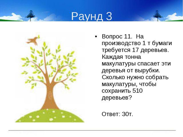 Раунд 3 Вопрос 11. На производство 1 т бумаги требуется 17 деревьев. Каждая т...
