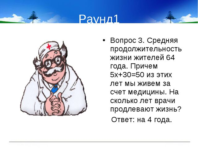 Раунд1 Вопрос 3. Средняя продолжительность жизни жителей 64 года. Причем 5х+3...
