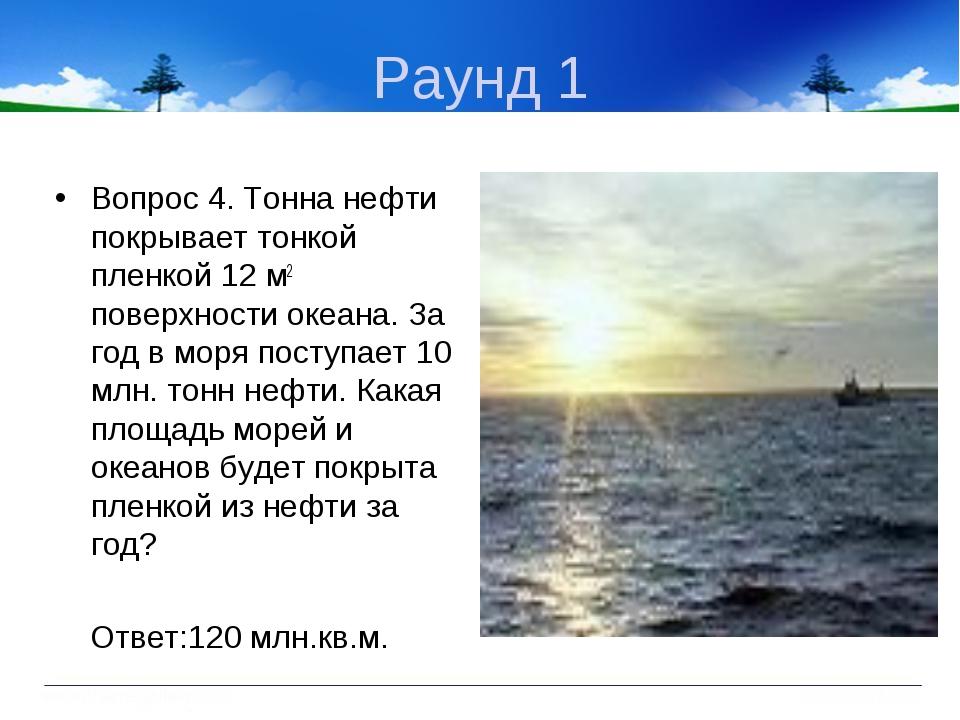 Раунд 1 Вопрос 4. Тонна нефти покрывает тонкой пленкой 12 м2 поверхности океа...