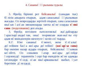 4. Сананың құрылымы туралы З. Фрейд бірінші рет бейсаналық (санадан тыс) бөлі