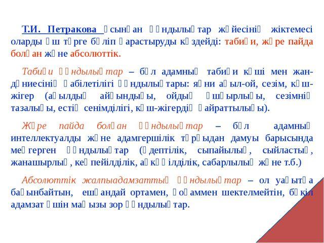 Т.И. Петракова ұсынған құндылықтар жүйесінің жіктемесі оларды үш түрге бөліп...