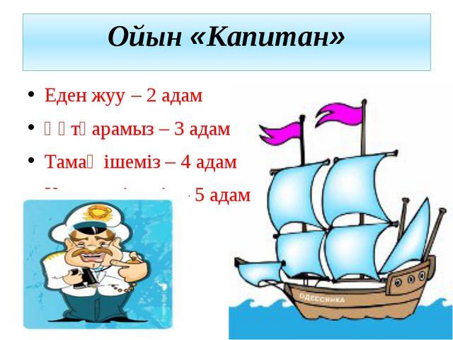Ойын «Капитан» Еден жуу – 2 адам Құтқарамыз – 3 адам Тамақ ішеміз – 4 адам Ке...