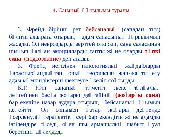 4. Сананың құрылымы туралы З. Фрейд бірінші рет бейсаналық (санадан тыс) бөлі...
