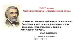 И.С.Тургенев Особенности жанра «Стихотворения в прозе» Главное назначение худ