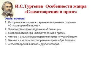И.С.Тургенев Особенности жанра «Стихотворения в прозе» Этапы проекта: Историч
