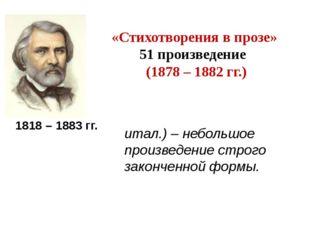 «Стихотворения в прозе» 51 произведение (1878 – 1882 гг.) МИНИАТЮ́РА- (от ит