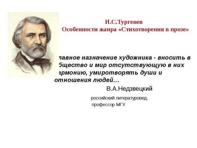 И.С.Тургенев Особенности жанра «Стихотворения в прозе» Главное назначение худ...