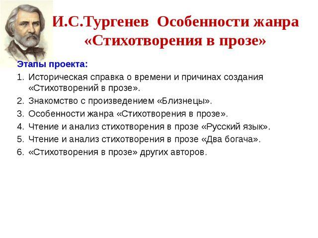 И.С.Тургенев Особенности жанра «Стихотворения в прозе» Этапы проекта: Историч...