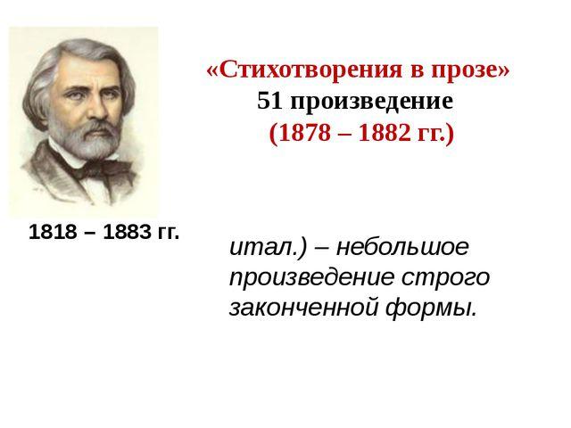 «Стихотворения в прозе» 51 произведение (1878 – 1882 гг.) МИНИАТЮ́РА- (от ит...