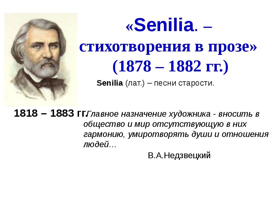 «Senilia. – стихотворения в прозе» (1878 – 1882 гг.) Senilia(лат.)– песни с...