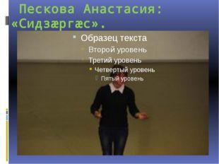 Пескова Анастасия: «Сидзӕргӕс».