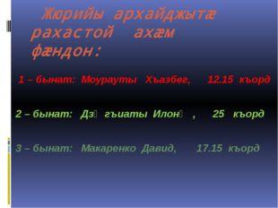 Жюрийы архайджытӕ рахастой ахӕм фӕндон: 1 – бынат: Моурауты Хъазбег, 12.15
