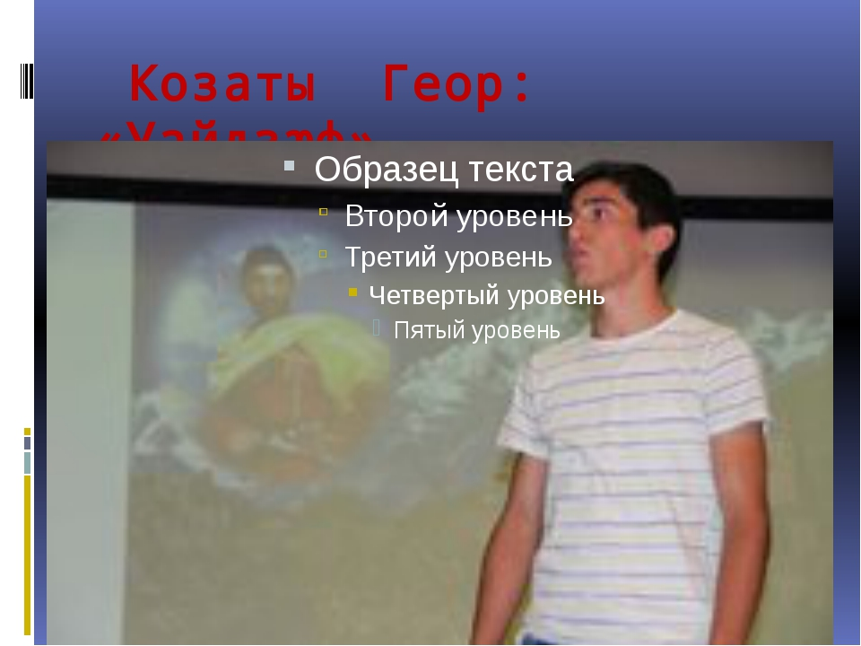 Козаты Геор: «Уайдзӕф».