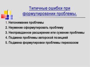 Типичные ошибки при формулировании проблемы. 1. Непонимание проблемы 2. Неуме