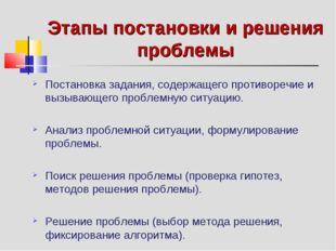 Этапы постановки и решения проблемы Постановка задания, содержащего противор