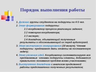 Порядок выполнения работы 1. Деление группы студентов на подгруппы по 4-5 че