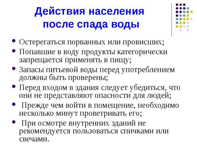 Действия населения после спада воды Остерегаться порванных или провисших; Поп...