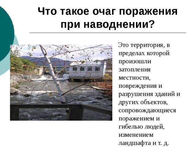 Что такое очаг поражения при наводнении? Это территория, в пределах которой п...