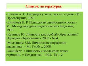 Список литературы: -Белкин А. С. Ситуация успеха: как ее создать.- М.: Просве