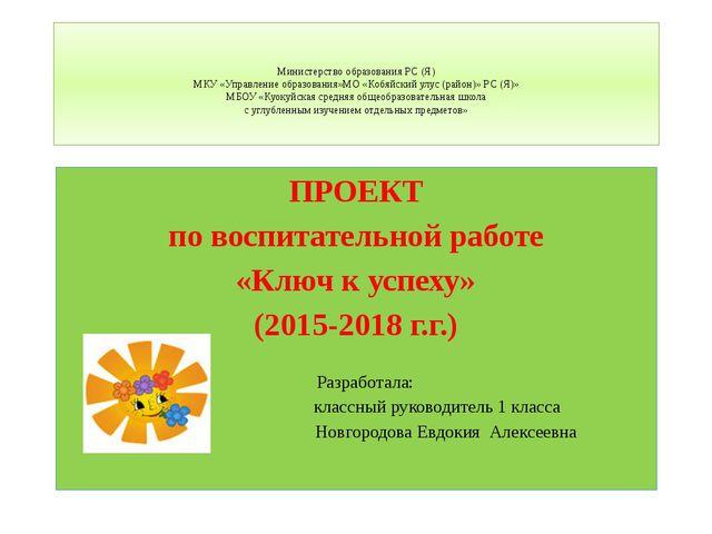Министерство образования РС (Я) МКУ «Управление образования»МО «Кобяйский ул...