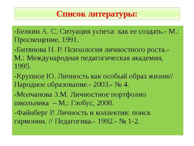 Список литературы: -Белкин А. С. Ситуация успеха: как ее создать.- М.: Просве...