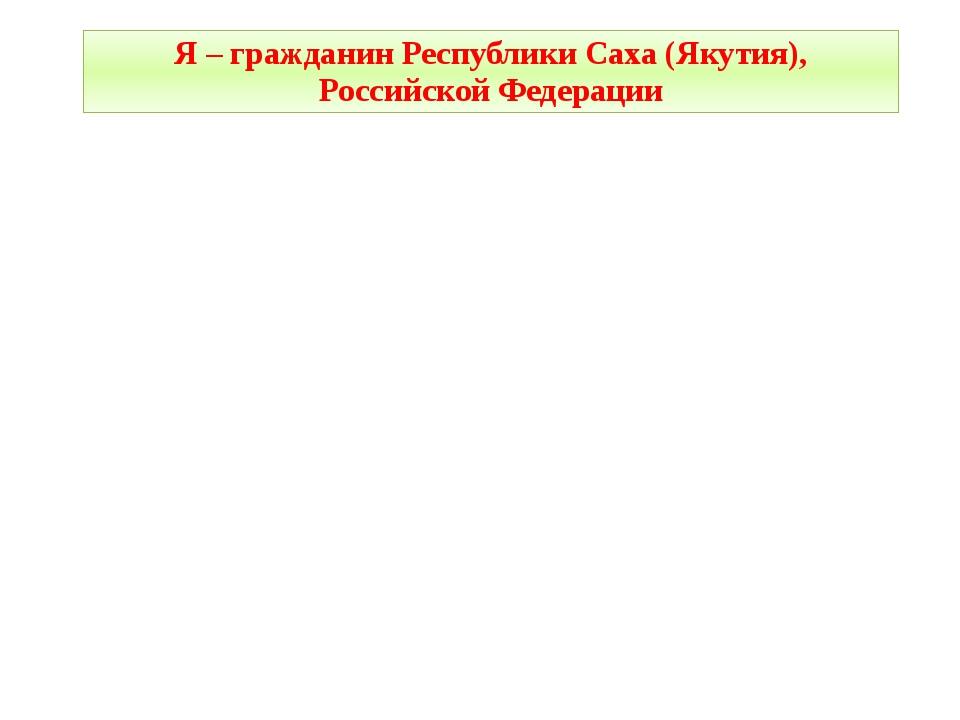 Я – гражданин Республики Саха (Якутия), Российской Федерации