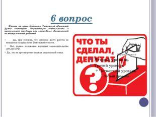 6 вопрос Имеют ли право депутаты Тюменской областной Думы совмещать депутатск