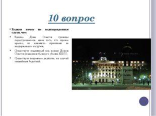 10 вопрос Ходили ничем не подтвержденные слухи, что: Здание Дома Советов триж