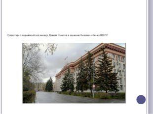 Существует подземный ход между Домом Советов и зданием бывшего обкома КПСС
