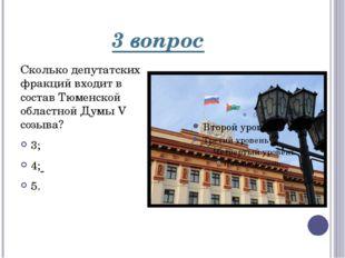 3 вопрос Сколько депутатских фракций входит в состав Тюменской областной Думы