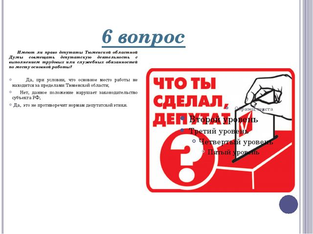 6 вопрос Имеют ли право депутаты Тюменской областной Думы совмещать депутатск...
