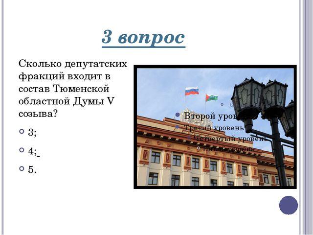 3 вопрос Сколько депутатских фракций входит в состав Тюменской областной Думы...