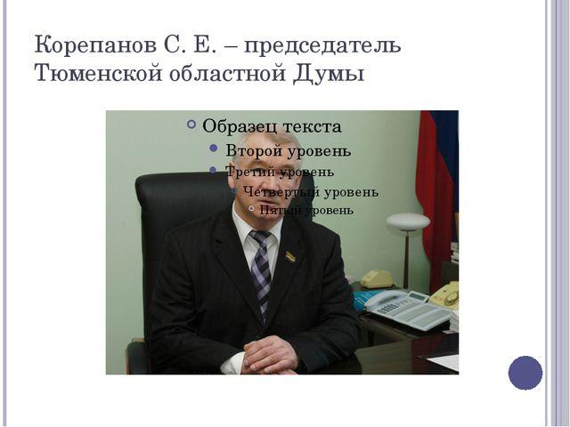 Корепанов С. Е. – председатель Тюменской областной Думы