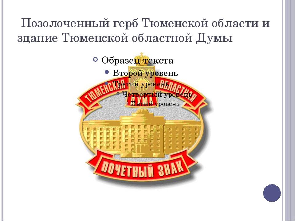 Позолоченный герб Тюменской области и здание Тюменской областной Думы
