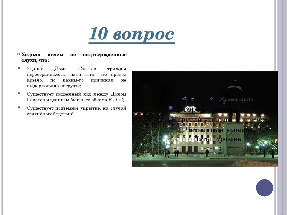 10 вопрос Ходили ничем не подтвержденные слухи, что: Здание Дома Советов триж...