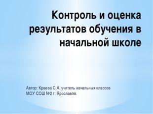Автор: Краева С.А. учитель начальных классов МОУ СОШ №2 г. Ярославля. Контрол