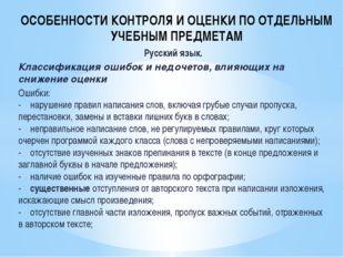 ОСОБЕННОСТИ КОНТРОЛЯ И ОЦЕНКИ ПО ОТДЕЛЬНЫМ УЧЕБНЫМ ПРЕДМЕТАМ Русский язык. Кл