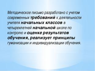 Методическое письмо разработано с учетом современных требований к деятельнос