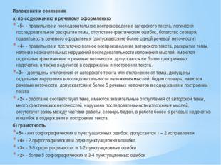 Изложения и сочинения а) по содержанию и речевому оформлению «5» - правильное