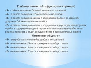 Комбинированная работа (две задачи и примеры) «5» - работа выполнена безошиб