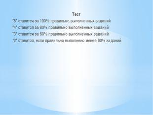 """Тест """"5"""" ставится за 100% правильно выполненных заданий """"4"""" ставится за 80% п"""