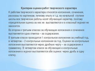 Критерии оценки работ творческого характера К работам творческого характера о