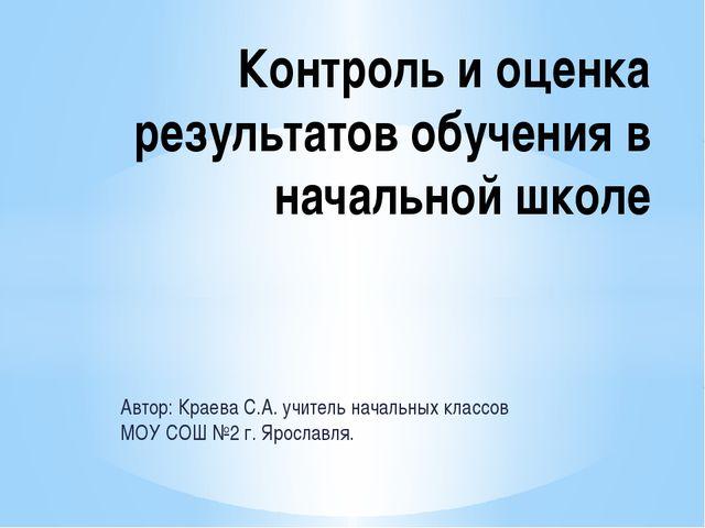 Автор: Краева С.А. учитель начальных классов МОУ СОШ №2 г. Ярославля. Контрол...