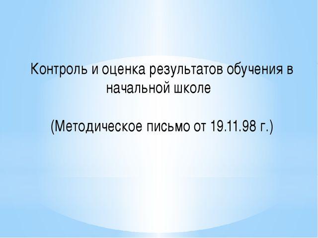 Контроль и оценка результатов обучения в начальной школе (Методическое письм...