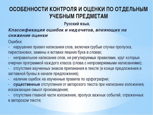 ОСОБЕННОСТИ КОНТРОЛЯ И ОЦЕНКИ ПО ОТДЕЛЬНЫМ УЧЕБНЫМ ПРЕДМЕТАМ Русский язык. Кл...